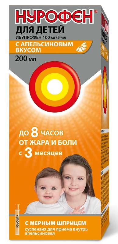 Нурофен для детей 100мг/5мл 200мл суспензия для приема внутрь (апельсиновая), фото №1