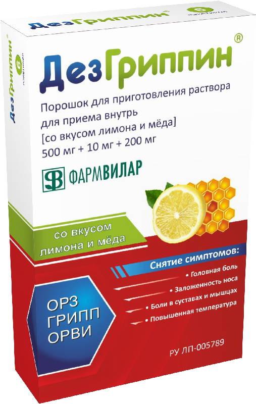 Дезгриппин 5г 6 шт. порошок для приготовления раствора для приема внутрь со вкусом меда и лимона, фото №1