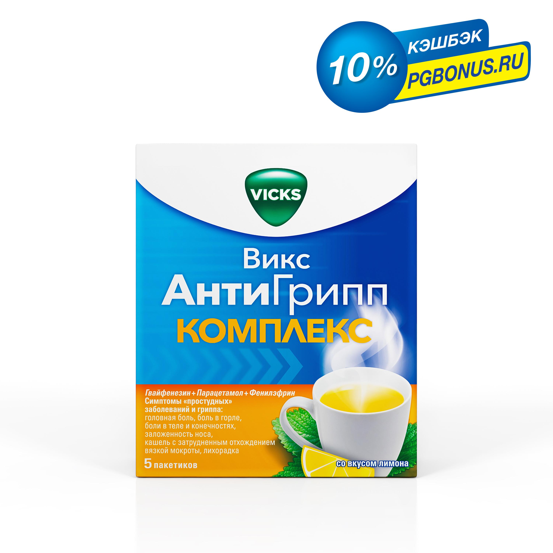 ВИКС АНТИГРИПП КОМПЛЕКС 5 шт. порошок для приготовления раствора для приема внутрь.