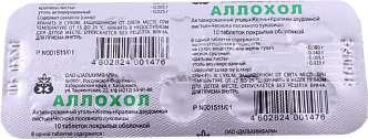 Аллохол 10 шт. таблетки покрытые оболочкой, фото №1