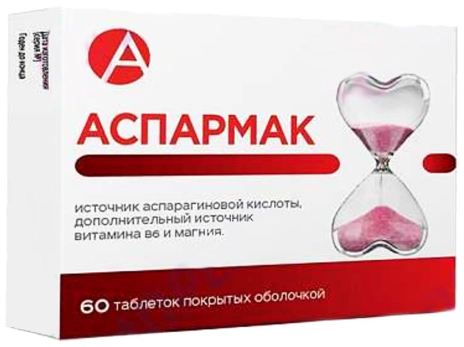 АСПАРМАК таблетки покрытые пленочной оболочкой 60 шт.