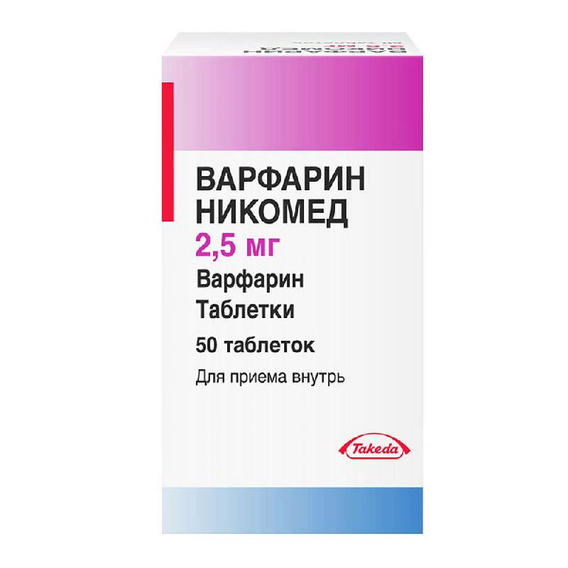 ВАРФАРИН НИКОМЕД таблетки 2.5 мг 50 шт.