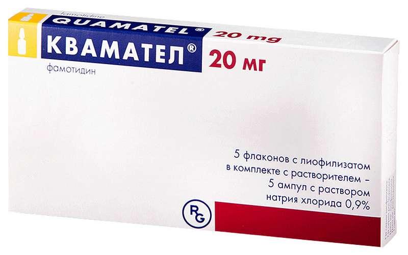 КВАМАТЕЛ лиофилизат для приготовления раствора для внутривеного введения 20 мг 5 шт.