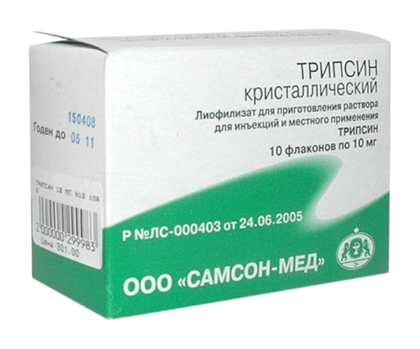 ТРИПСИН КРИСТАЛЛИЧЕСКИЙ 10мг 10 шт. лиофилизат для приготовления раствора для инъекций и местного применения