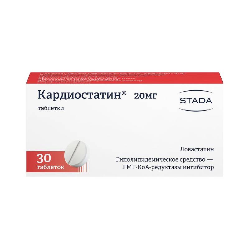 КАРДИОСТАТИН таблетки 20 мг 30 шт.