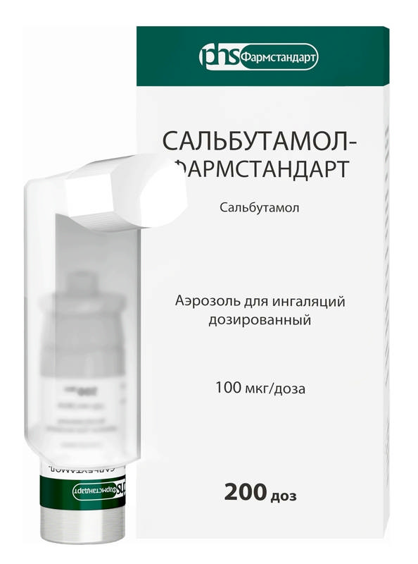 САЛЬБУТАМОЛ-ФАРМСТАНДАРТ 100мкг/доза 200доз аэрозоль для ингаляций дозированный