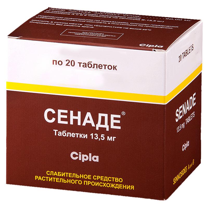 СЕНАДЕ таблетки 13.5 мг 20 шт.