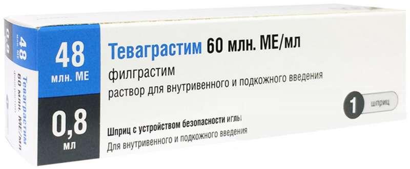 ТЕВАГРАСТИМ 60 млн МЕ/МЛ 0,8мл 1 шт. раствор для внутривенного и подкожного введния шприц