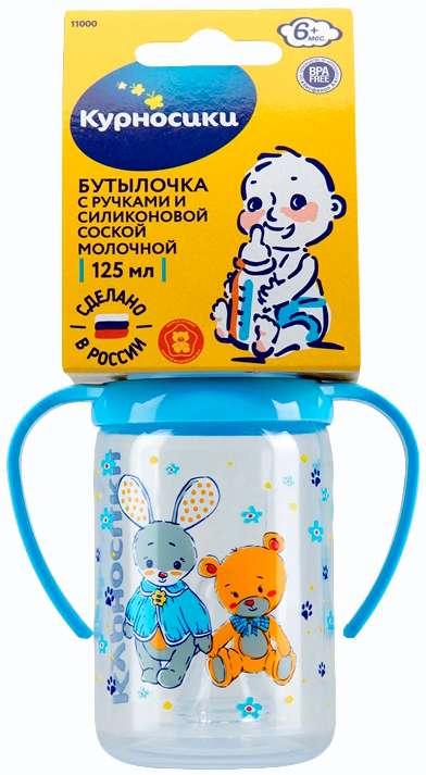 Курносики бутылочка с ручками и силиконовой соской 6+ 11000 125мл, фото №1