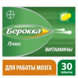 Берокка плюс 30 шт. таблетки покрытые пленочной оболочкой, фото №1