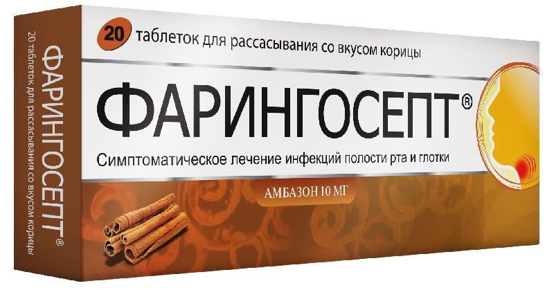ФАРИНГОСЕПТ таблетки для рассасывания 10 мг 20 шт.