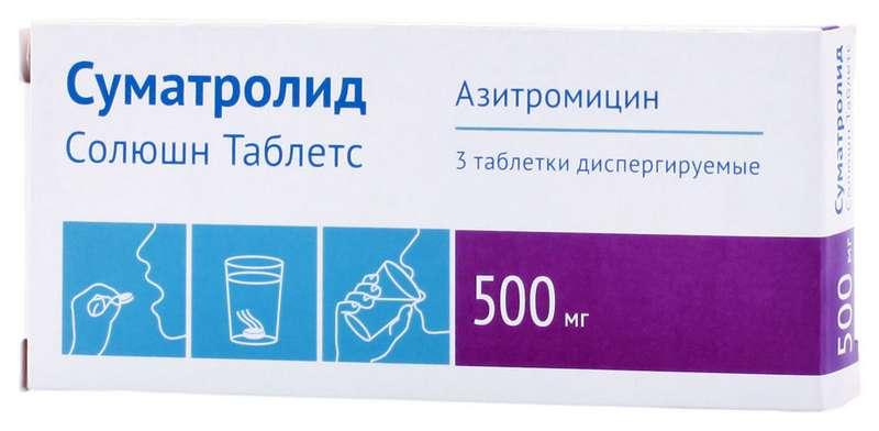 СУМАТРОЛИД СОЛЮШН ТАБЛЕТС таблетки диспергируемые 500 мг 3 шт.