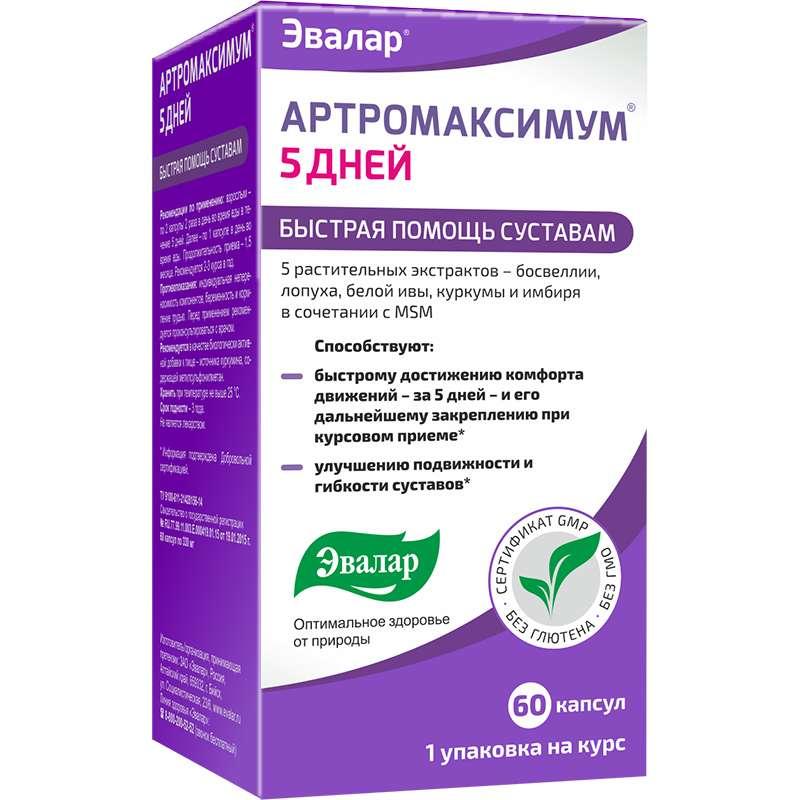 АРТРОМАКСИМУМ 5 ДНЕЙ капсулы 60 шт. упаковка Эвалар