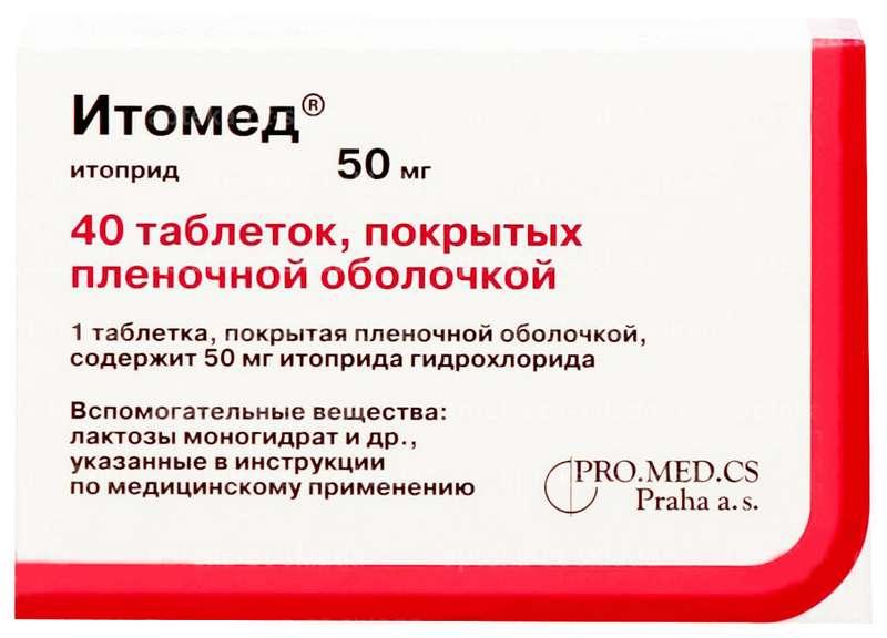 ИТОМЕД таблетки 50 мг 40 шт.