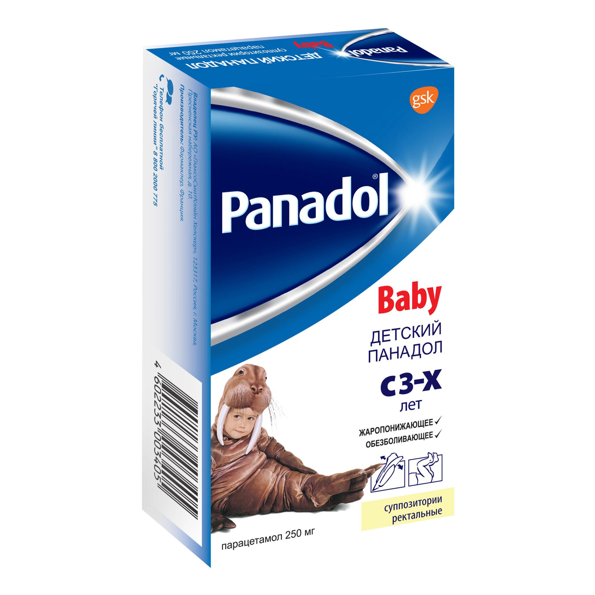 Панадол Детский жаропонижающее и болеутоляющее средство, суппозитории 250мг, 10 шт