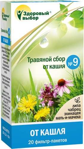 Здоровый выбор n9 сбор трав от кашля 1,5г n20 фильтр-пакет, фото №1