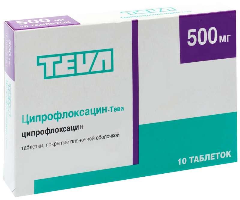 ЦИПРОФЛОКСАЦИН-ТЕВА таблетки 500 мг 10 шт.