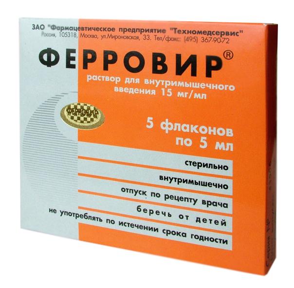 ФЕРРОВИР 1,5% 5мл 5 шт. раствор для инъекций  ЗАО
