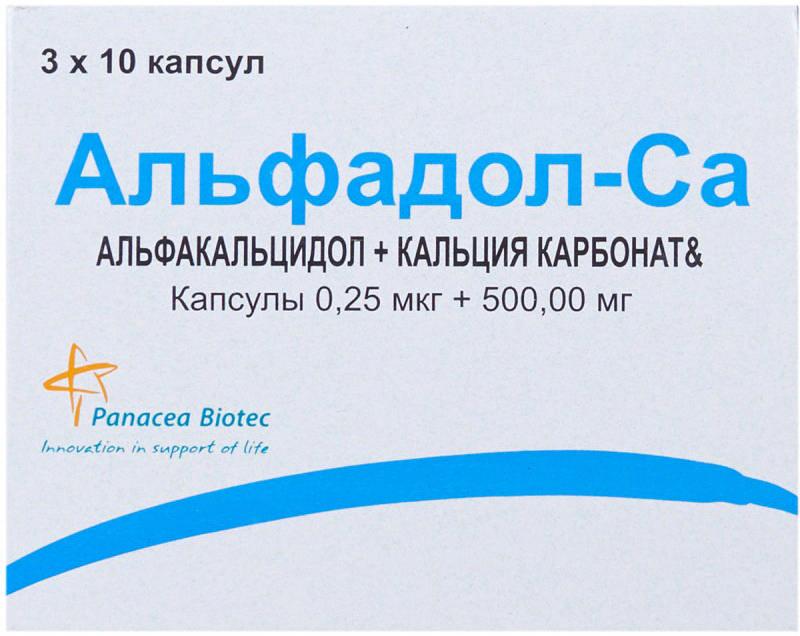 АЛЬФАДОЛ-CA 0,25мкг+500мг 100 шт. капсулы
