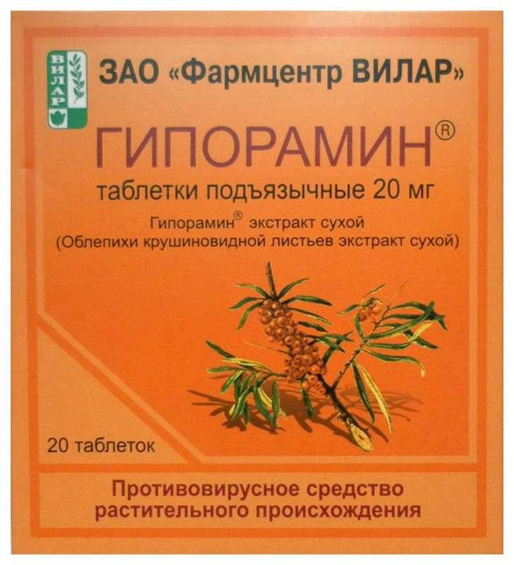 ГИПОРАМИН таблетки подъязычные 20 мг 20 шт.