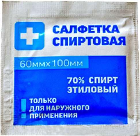 Салфетка спиртовая антисептическая из нетканного материала стерильная 60х100мм 20 шт., фото №1