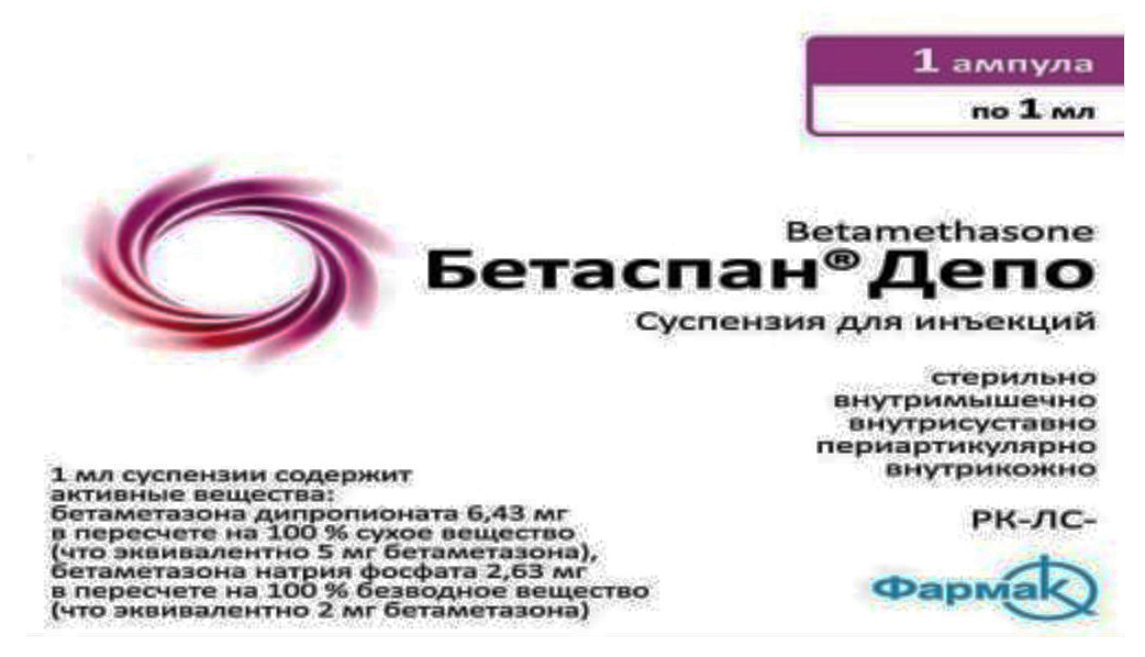 БЕТАСПАН ДЕПО 7мг/мл 1мл 1 шт. суспензия для инъекций