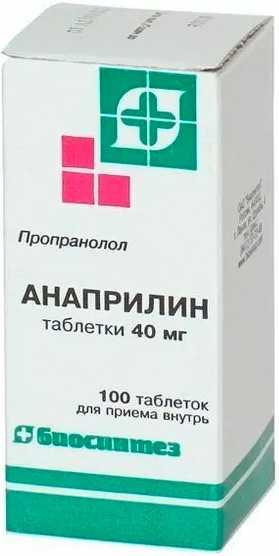 Анаприлин 40мг 100 шт. таблетки, фото №1