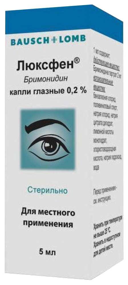Люксфен 0,2% 5мл капли глазные, фото №1