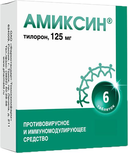 Амиксин 125мг 6 шт. таблетки покрытые пленочной оболочкой, фото №1
