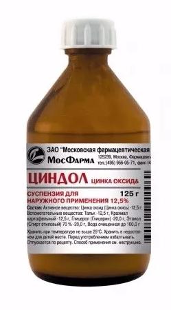 ЦИНДОЛ 12.5% 125г суспензия для наружного применения