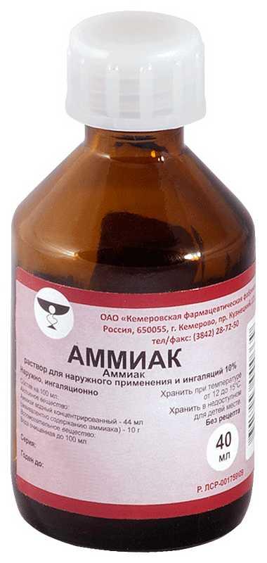 АММИАК 10% 40мл раствор для наружного применения и ингаляций Кемеровская ФФ