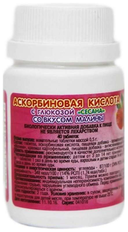 Аскорбиновая кислота с глюкозой таблетки 500мг малина 40 шт., фото №1