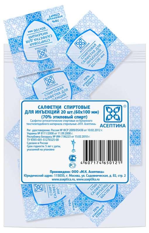 Салфетка асептика спиртовая для инъекций 60х100мм 20 шт., фото №1