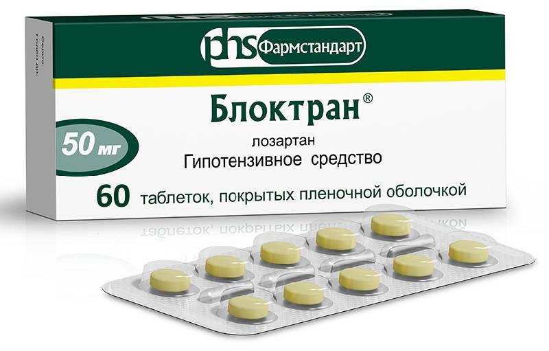 БЛОКТРАН таблетки 50 мг 60 шт.