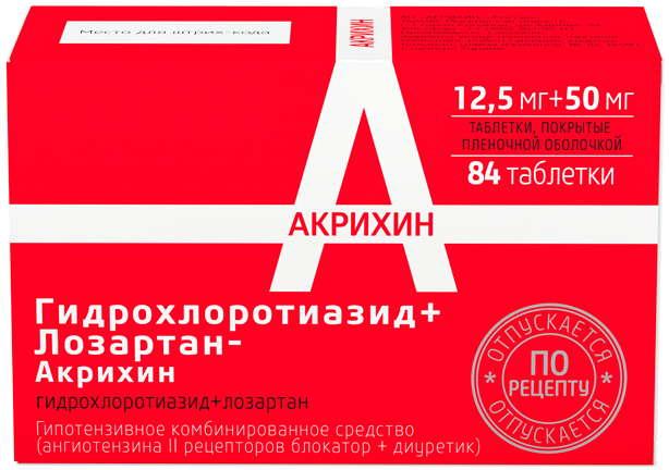 ГИДРОХЛОРОТИАЗИД+ЛОЗАРТАН-АКРИХИН таблетки 84 шт.