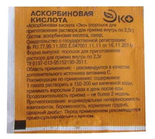 Аскорбиновая кислота эко порошок 2,5г 1 шт., фото №1