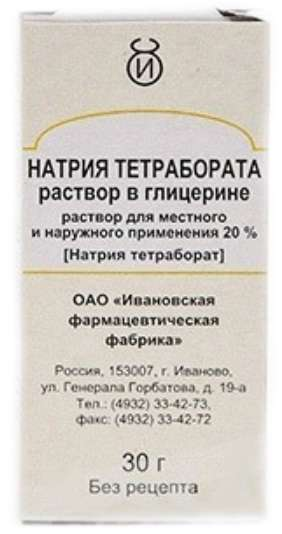 Натрия тетрабората раствор в глицерине 20% 30г раствор для местного и наружного применения ивановская фф, фото №1