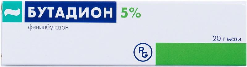 БУТАДИОН 5% 20г мазь для наружного применения