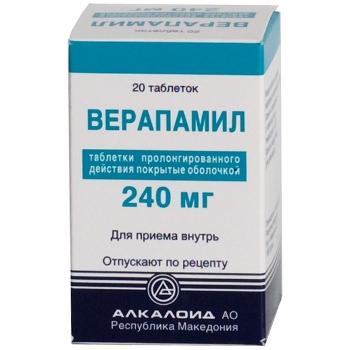 ВЕРАПАМИЛ таблетки 240 мг 20 шт.