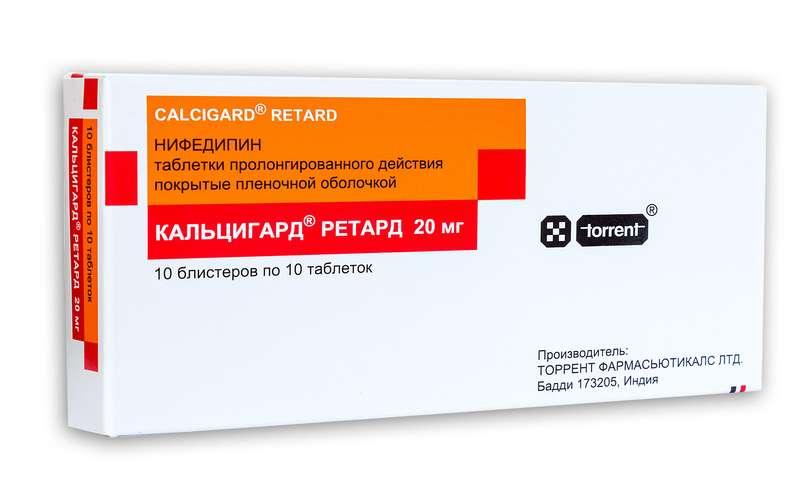 КАЛЬЦИГАРД РЕТАРД таблетки 20 мг 100 шт.