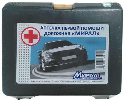 Мирал аптечка автомобильная, фото №1