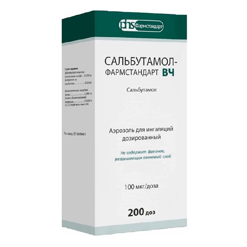 САЛЬБУТАМОЛ-ФАРМСТАНДАРТ ВЧ 100мкг/доза 200доз аэрозоль для ингаляций дозированный