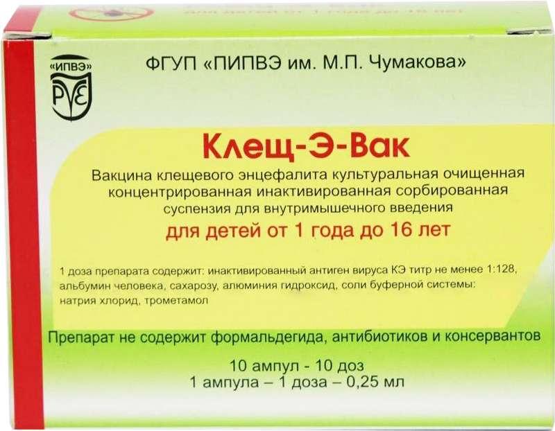 КЛЕЩ-Э-ВАК ВАКЦИНА суспензия внутримышечная 0,25 мл/доза 10 шт.