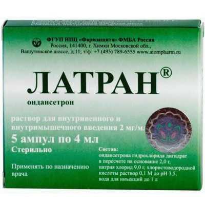 ЛАТРАН 2мг/мл 4мл 5 шт. раствор для внутривенного и внутримышечного введения