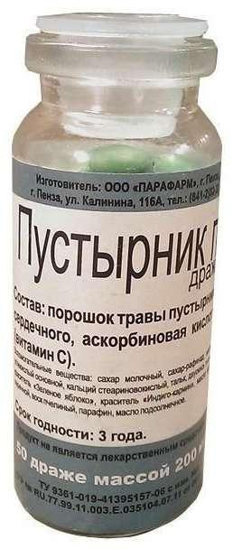 Пустырник п драже 50 шт., фото №1