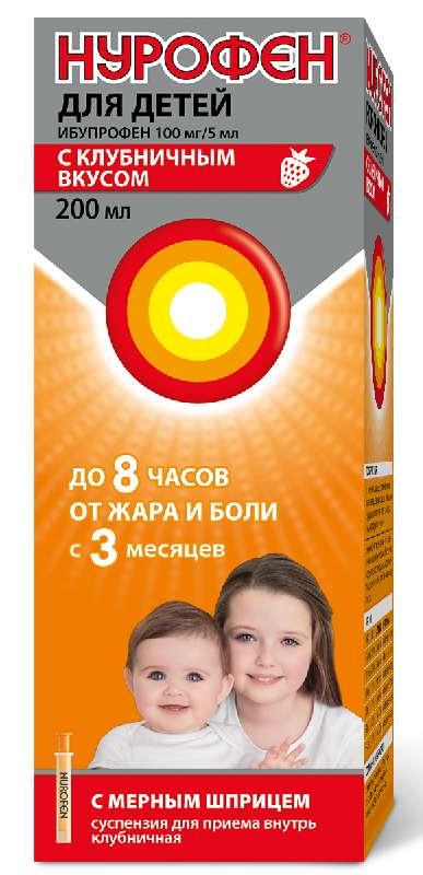 Нурофен для детей 100мг/5мл 200мл суспензия для приема внутрь (клубничная), фото №1