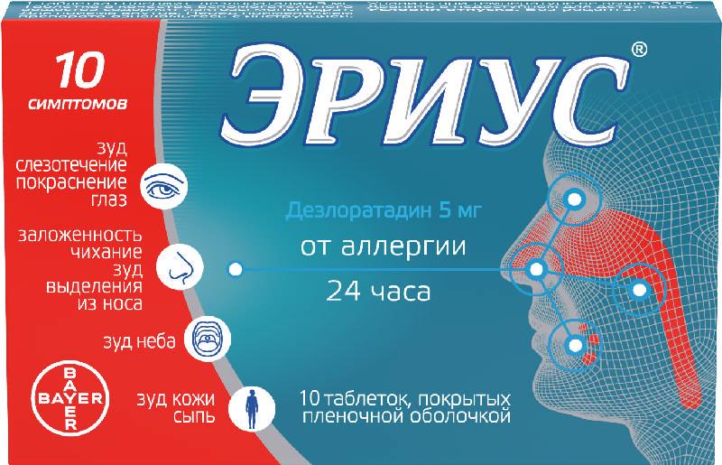 Эриус таблетки 5 мг 10 шт.