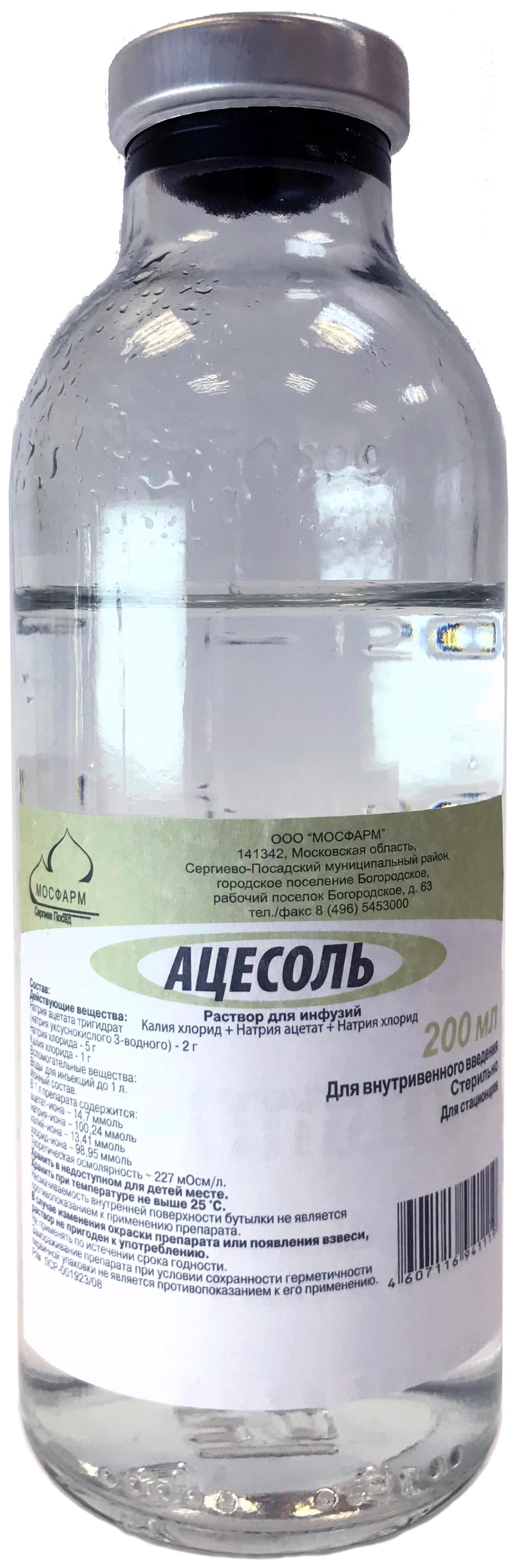 АЦЕСОЛЬ 200мл раствор для инфузий Мосфарм