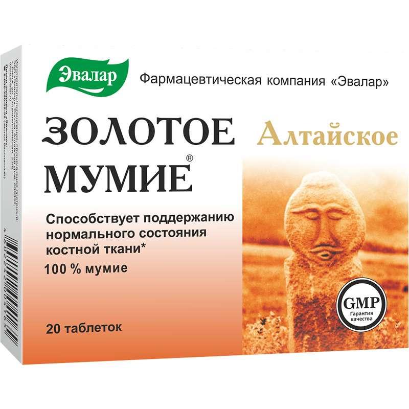 МУМИЕ ЗОЛОТОЕ АЛТАЙСКОЕ ОЧИЩЕННОЕ таблетки 200 мг 20 шт.