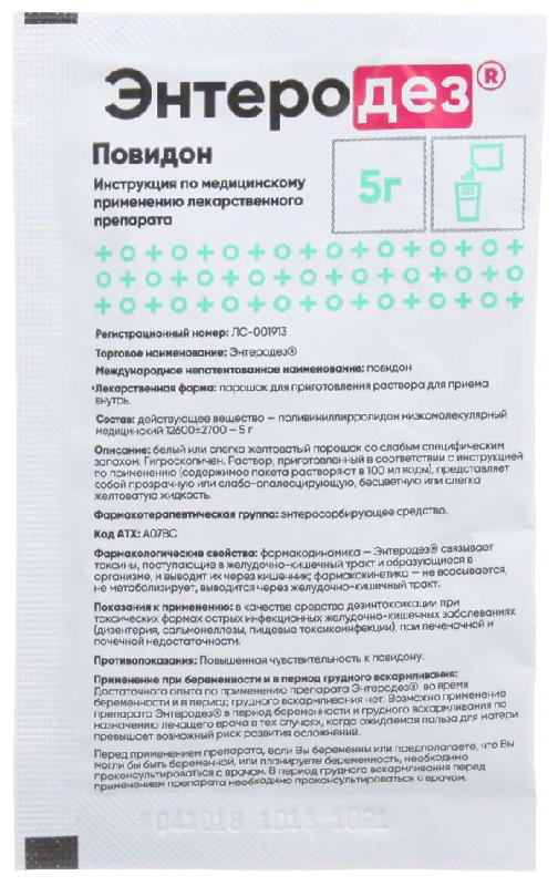 ЭНТЕРОДЕЗ 5г 3 шт. порошок для приготовления раствора для приема внутрь